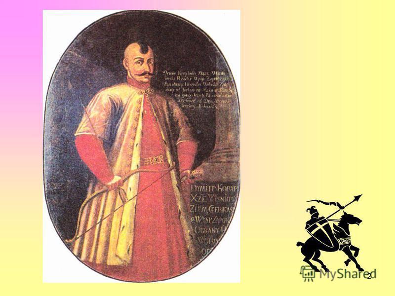 1 Гра Вірю, не вірю 1. Слово козак означає вільна людина. 2. Перша письмова згадка про козаків відноситься до 1489 р. 3. Перша козацька Січ була збудована на острові Базавлук. 4. Жінкам було заборонено ступати на територію Січі. 5. Засновником першої