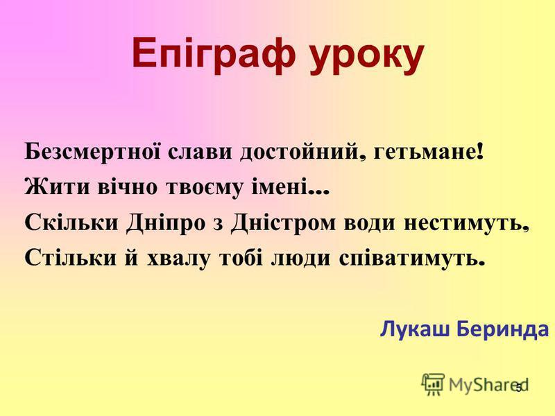 4 (1577 - 1622рр) Гетьман реєстрових козаків.