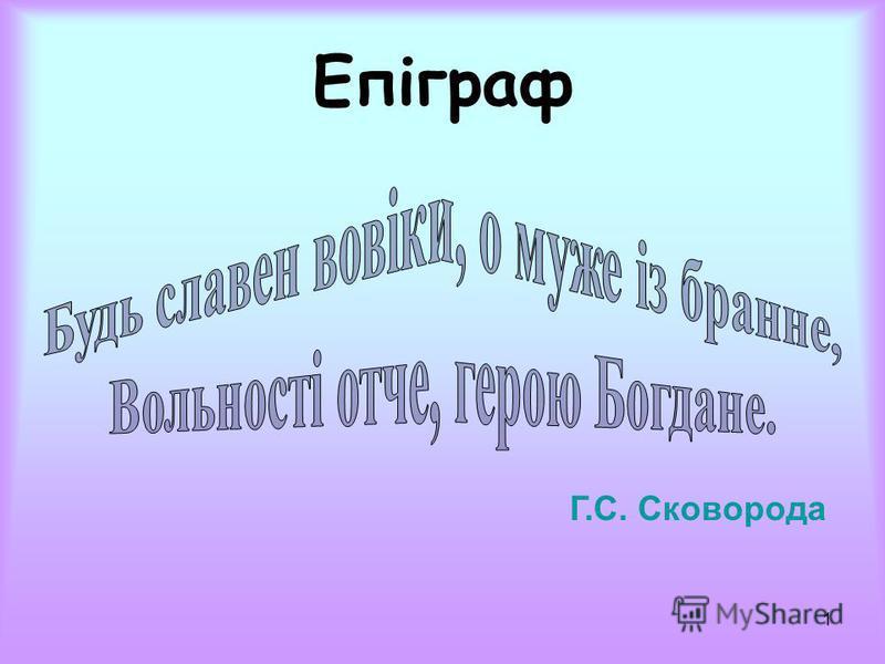 1 Епіграф Г.С. Сковорода