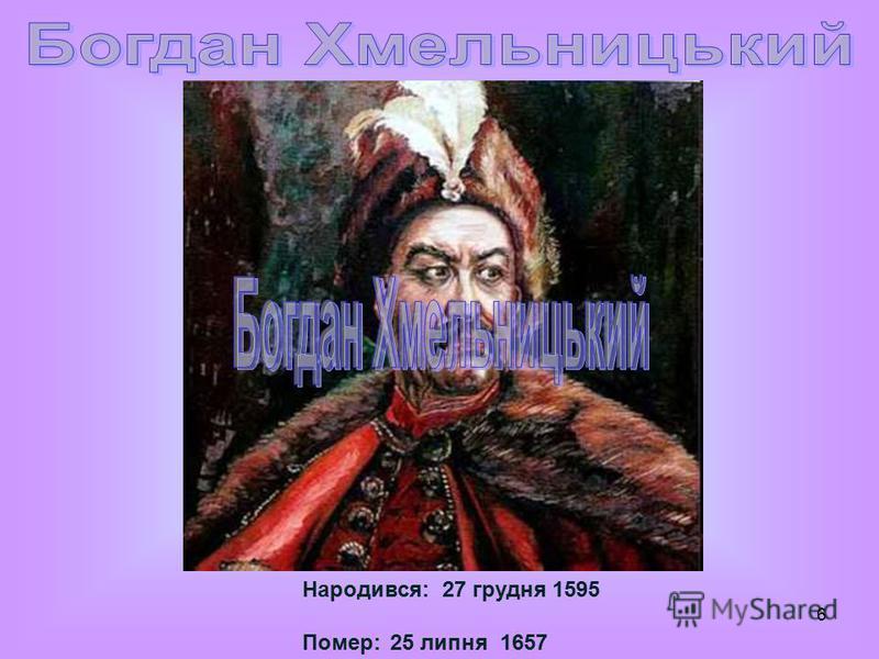 6 Народився: 27 грудня 1595 Помер:25 липня 1657