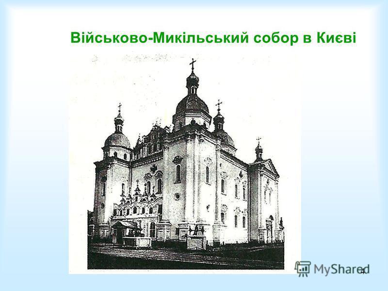 4 Військово-Микільський собор в Києві