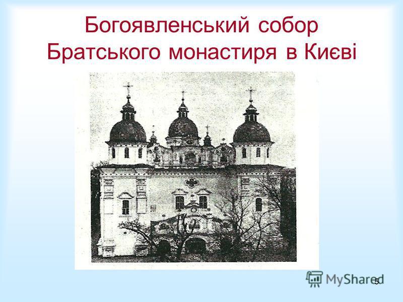 5 Богоявленський собор Братського монастиря в Києві