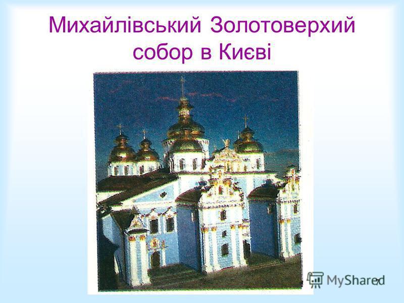 7 Михайлівський Золотоверхий собор в Києві