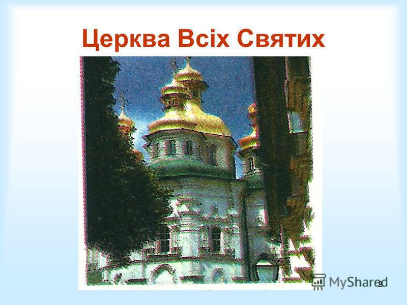 8 Церква Всіх Святих