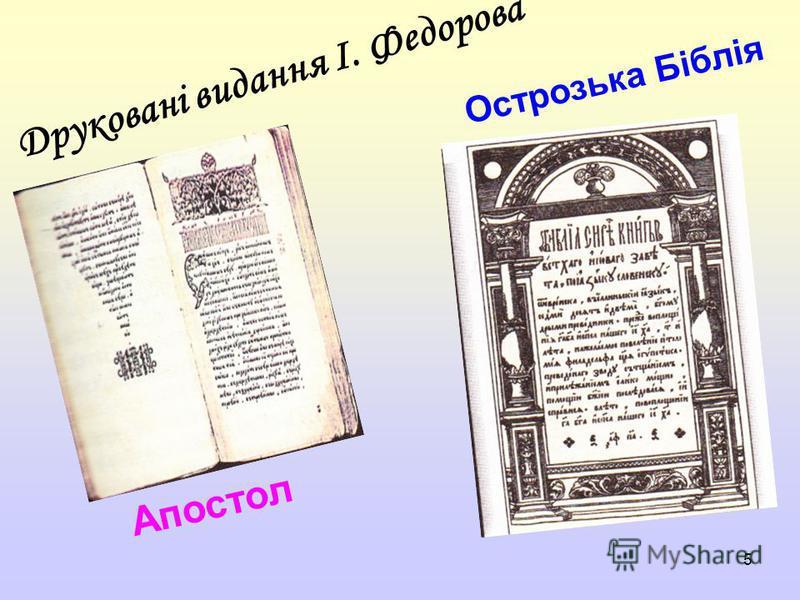 5 Апостол Острозька Біблія Друковані видання І. Федорова