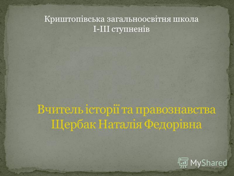 Криштопівська загальноосвітня школа І-ІІІ ступненів