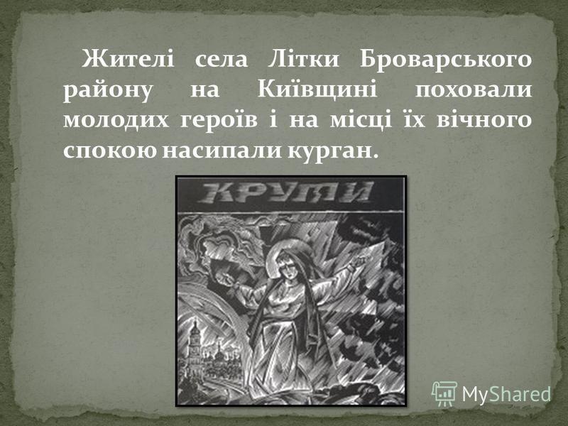 Жителі села Літки Броварського району на Київщині поховали молодих героїв і на місці їх вічного спокою насипали курган.