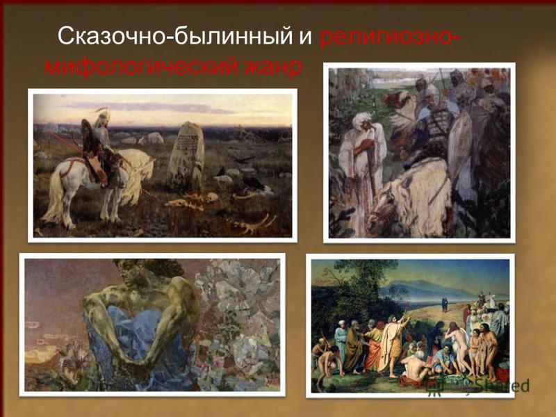Сказочно-былинный и религиозно- мифологический жанр