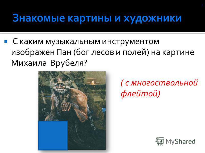 С каким музыкальным инструментом изображен Пан (бог лесов и полей) на картине Михаила Врубеля? ( с многоствольной флейтой) )