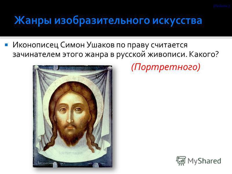 Иконописец Симон Ушаков по праву считается зачинателем этого жанра в русской живописи. Какого? (Пейзаж.) (Портретного)