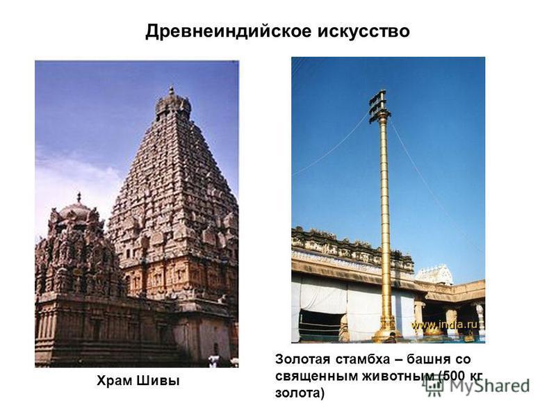 Древнеиндийское искусство Храм Шивы Золотая стамбха – башня со священным животным (500 кг золота)