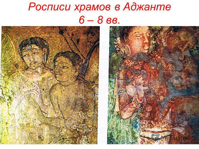 Росписи храмов в Аджанте 6 – 8 вв.