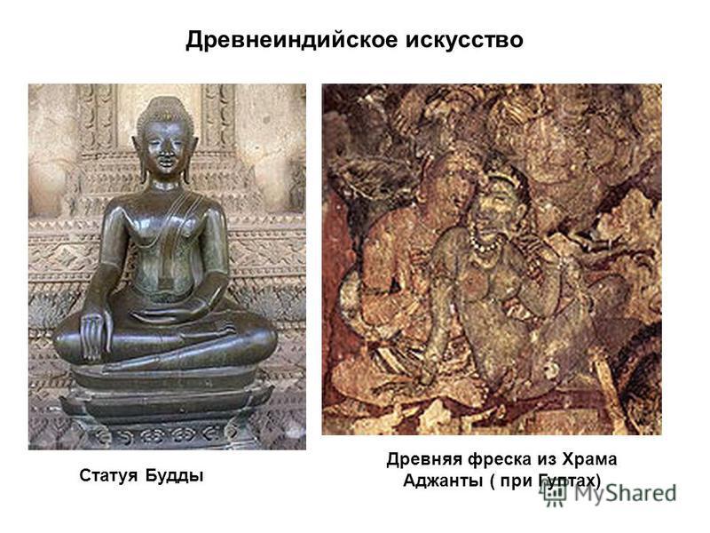 Древнеиндийское искусство Статуя Будды Древняя фреска из Храма Аджанты ( при Гуптах)