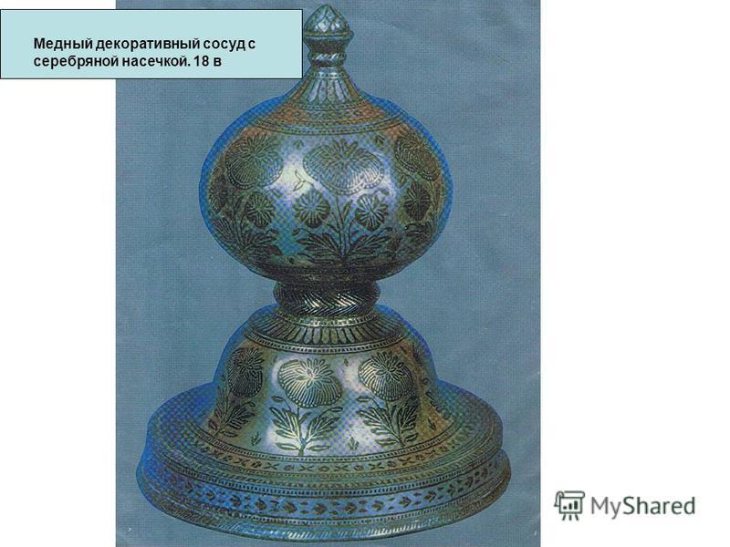 Медный декоративный сосуд с серебряной насечкой. 18 в