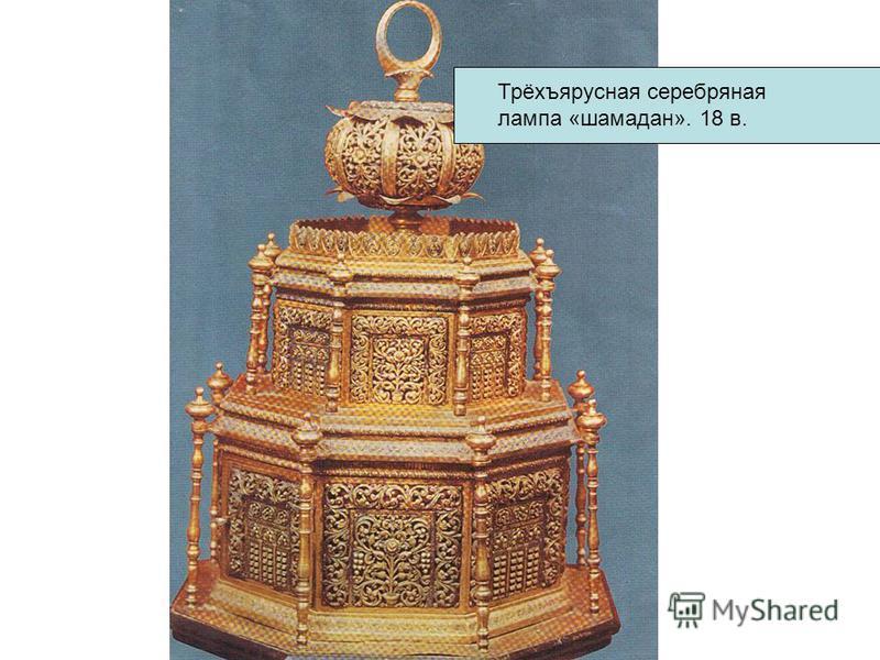 Трёхъярусная серебряная лампа «шамадан». 18 в.