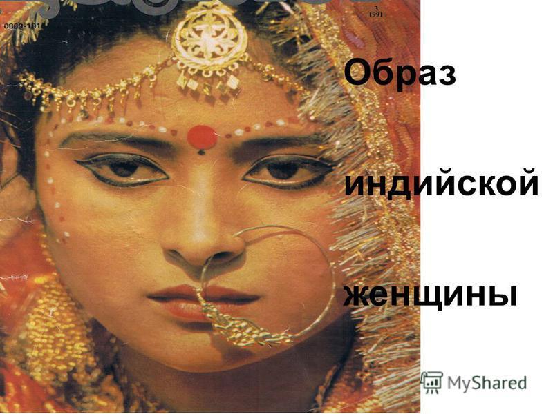 Образ индийской женщины