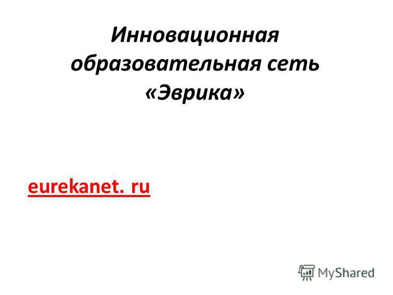 Инновационная образовательная сеть «Эврика» eurekanet. ru