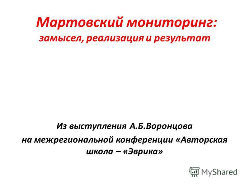 Мартовский мониторинг: замысел, реализация и результат Из выступления А.Б.Воронцова на межрегиональной конференции «Авторская школа – «Эврика»