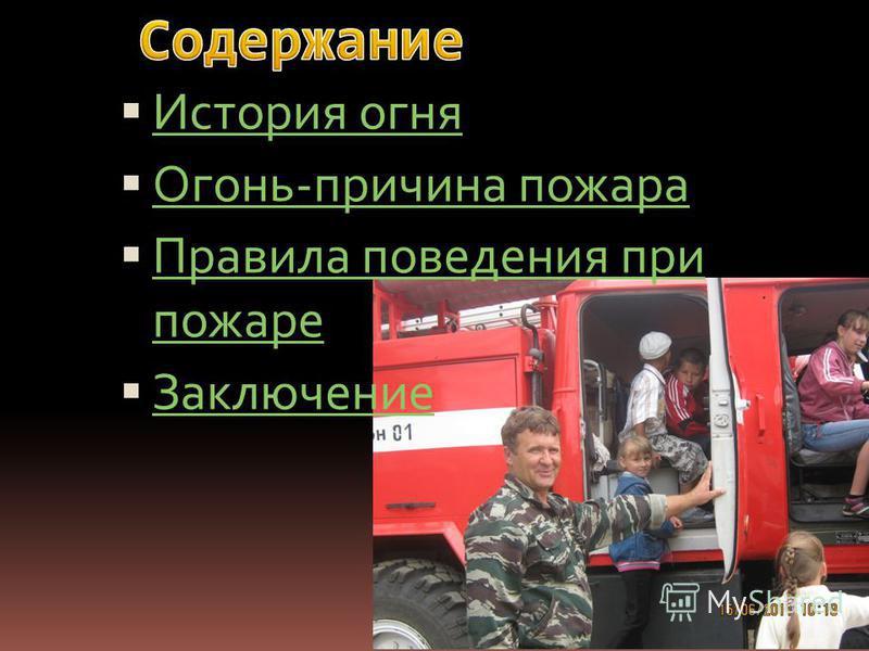 История огня Огонь-причина пожара Правила поведения при пожаре Правила поведения при пожаре Заключение