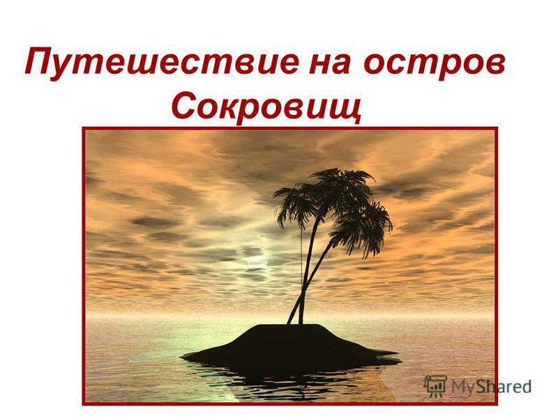 Путешествие на остров Сокровищ