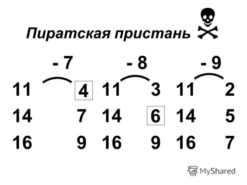 Пиратская пристань - 7- 8- 9 115113112 147148145 169169167 4 6