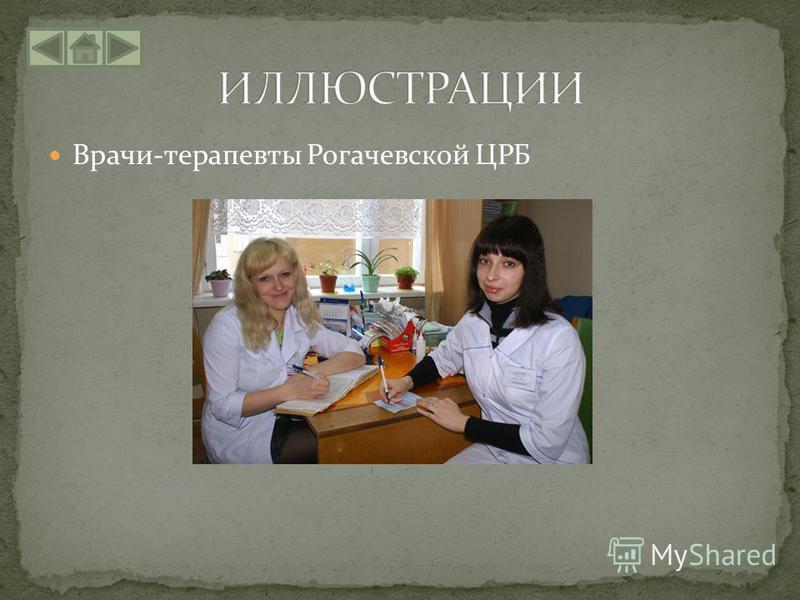 Врачи-терапевты Рогачевской ЦРБ