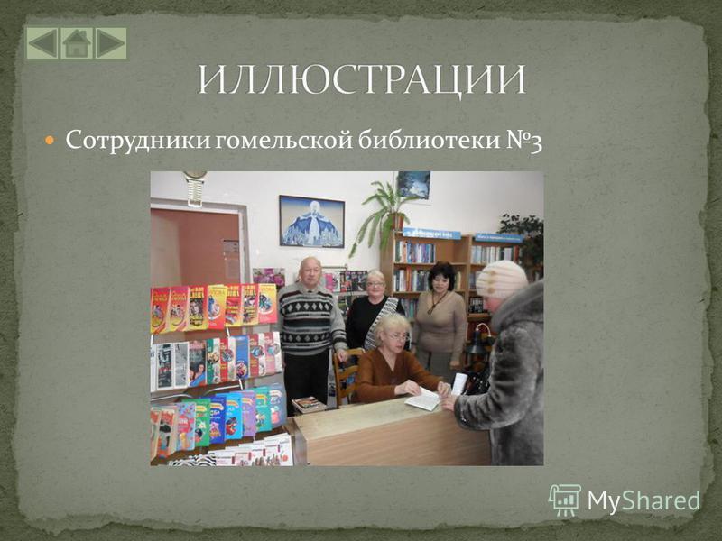Сотрудники гомельской библиотеки 3