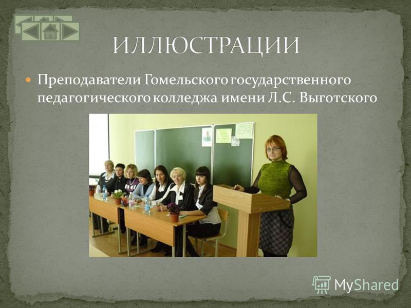 Преподаватели Гомельского государственного педагогического колледжа имени Л.С. Выготского
