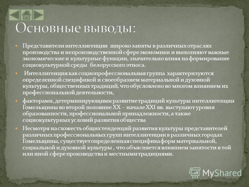 Представители интеллигенции широко заняты в различных отраслях производства и непроизводственной сфере экономики и выполняют важные экономические и культурные функции, значительно влияя на формирование социокультурной среды белорусского этноса. Интел