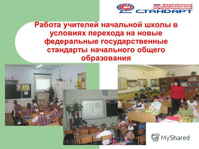 Работа учителей начальной школы в условиях перехода на новые федеральные государственные стандарты начального общего образования