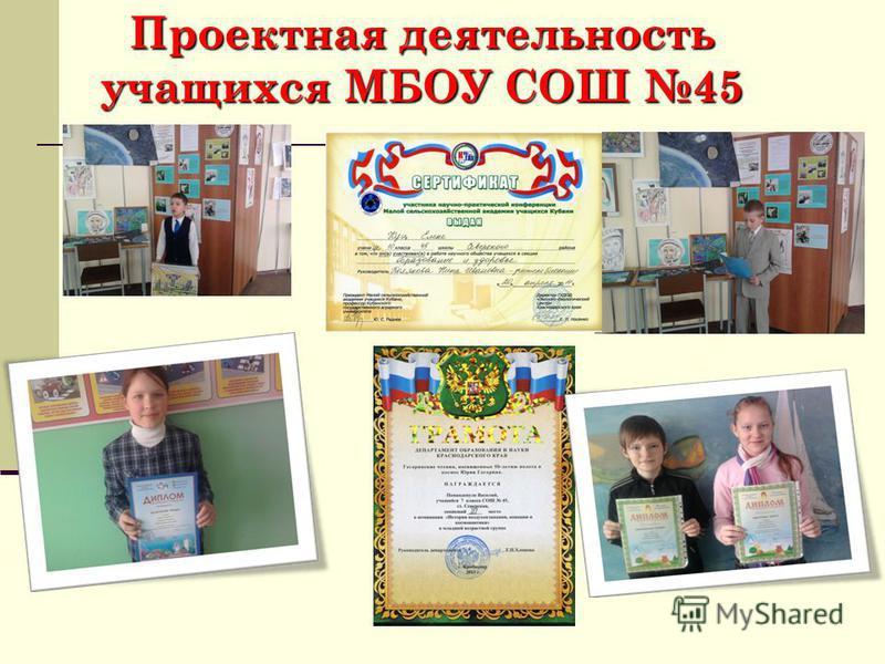 Проектная деятельность учащихся МБОУ СОШ 45