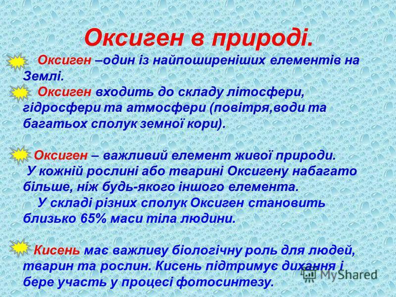 Оксиген в природі. Оксиген –один із найпоширеніших елементів на Землі. Оксиген входить до складу літосфери, гідросфери та атмосфери (повітря,води та багатьох сполук земної кори). Оксиген – важливий елемент живої природи. У кожній рослині або тварині