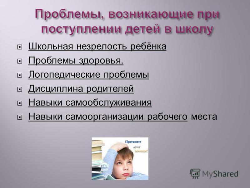 Школьная незрелость ребёнка Проблемы здоровья. Логопедические проблемы Дисциплина родителей Навыки самообслуживания Навыки самоорганизации рабочего места