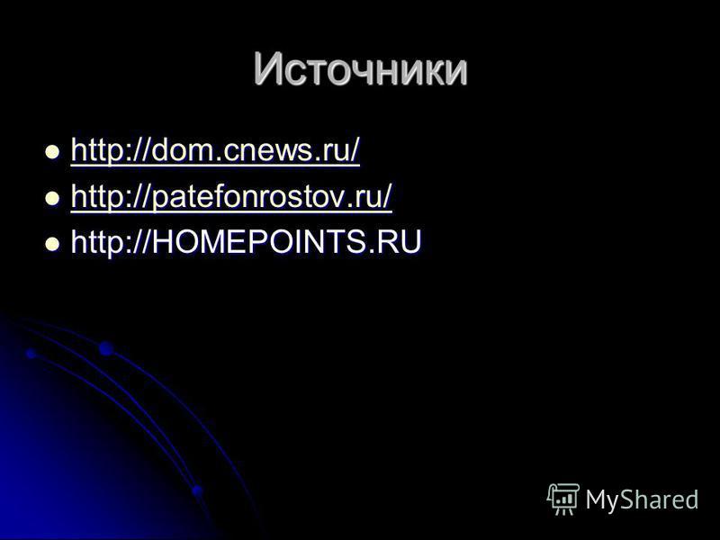 Источники http://dom.cnews.ru/ http://dom.cnews.ru/ http://dom.cnews.ru/ http://patefonrostov.ru/ http://patefonrostov.ru/ http://patefonrostov.ru/ http://HOMEPOINTS.RU http://HOMEPOINTS.RU