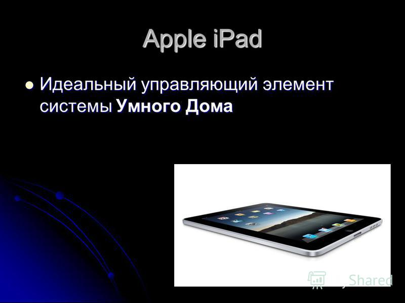 Apple iPad Идеальный управляющий элемент системы Умного Дома Идеальный управляющий элемент системы Умного Дома