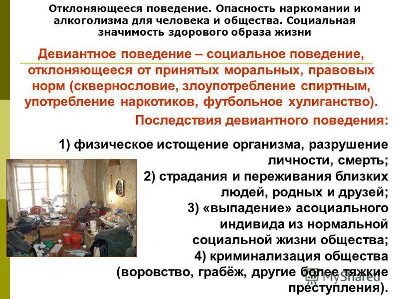 Социальная опасность преступности, наркомании и алкоголизма лечение алкоголизма Москве адреса