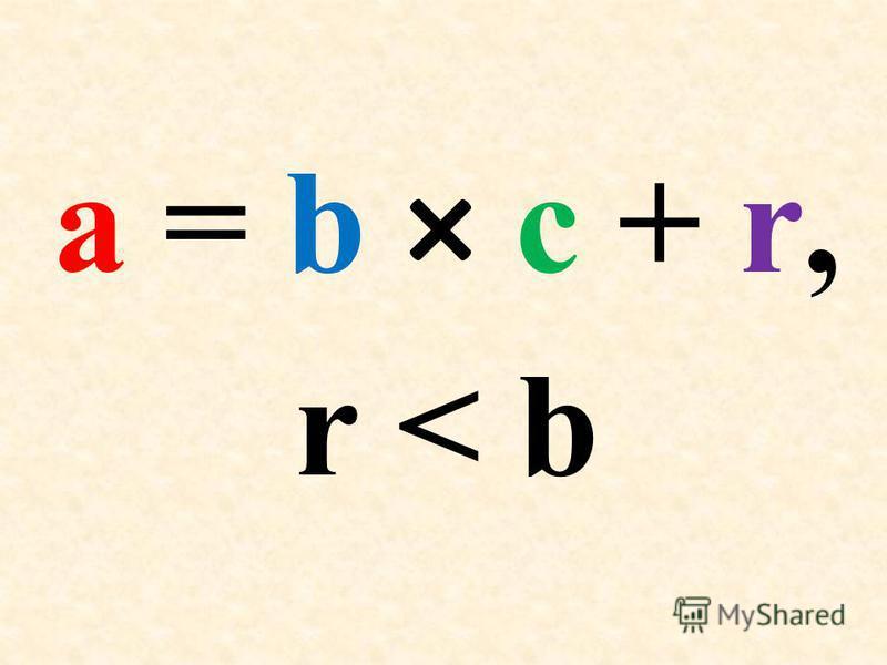 а = b × с + r, r < b