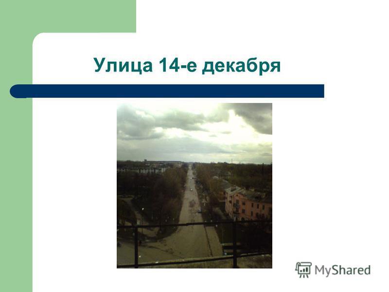 Улица 14-е декабря