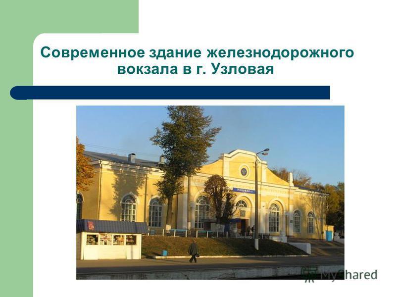 Современное здание железнодорожного вокзала в г. Узловая