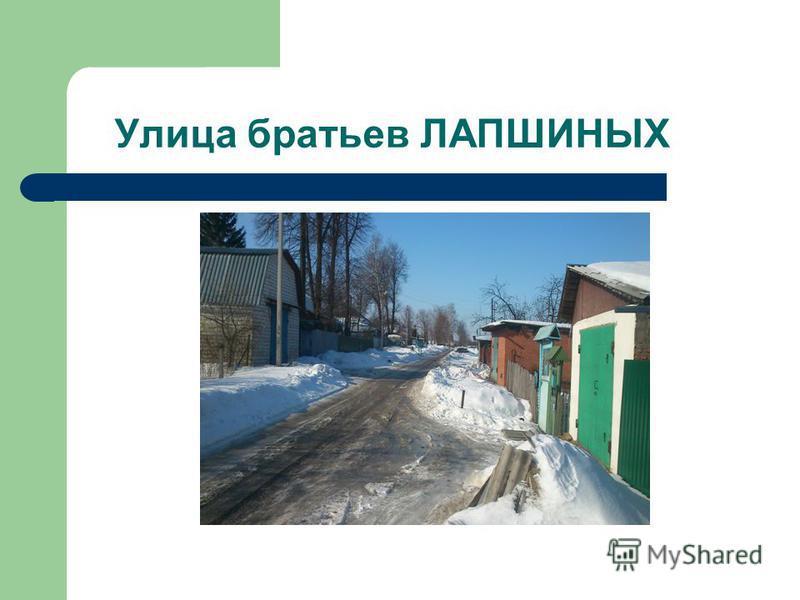 Улица братьев ЛАПШИНЫХ
