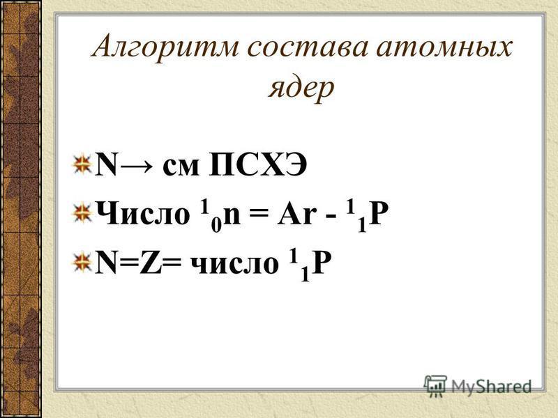 Алгоритм состава атомных ядер N см ПСХЭ Число 1 0 n = Ar - 1 1 P N=Z= число 1 1 P