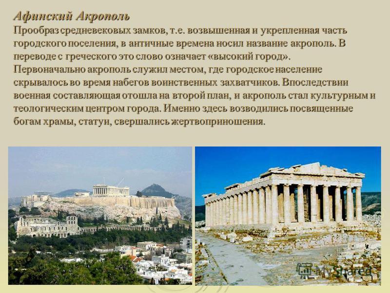 Афинский Акрополь Прообраз средневековых замков, т.е. возвышенная и укрепленная часть городского поселения, в античные времена носил название акрополь. В переводе с греческого это слово означает «высокий город». Первоначально акрополь служил местом,