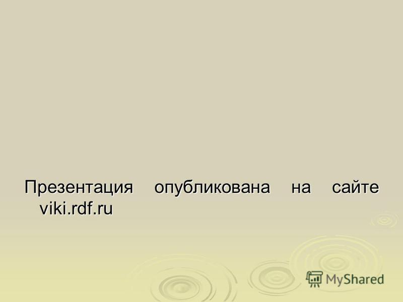 Презентация опубликована на сайте viki.rdf.ru
