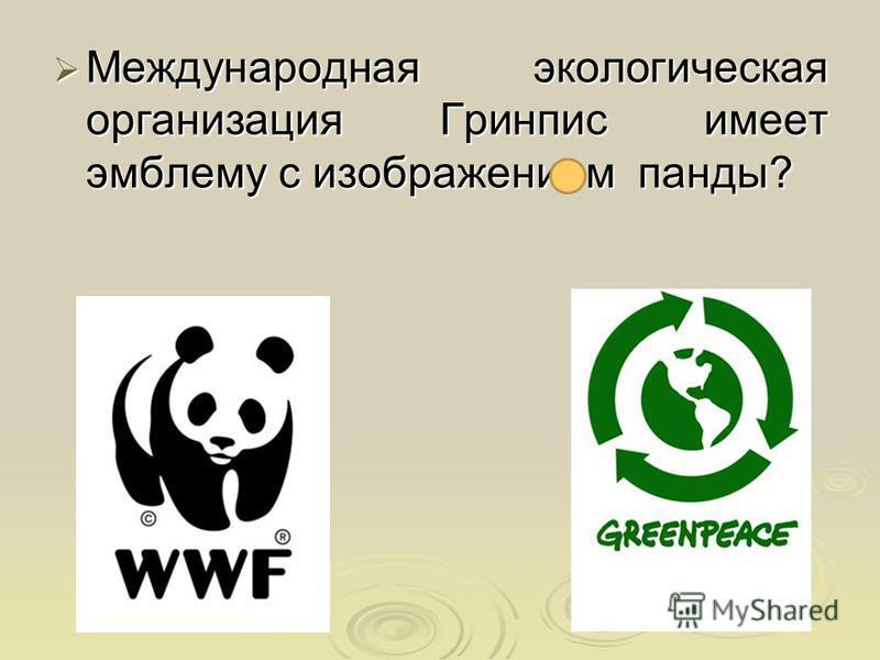 Международная экологическая организация Гринпис имеет эмблему с изображением панды? Международная экологическая организация Гринпис имеет эмблему с изображением панды?