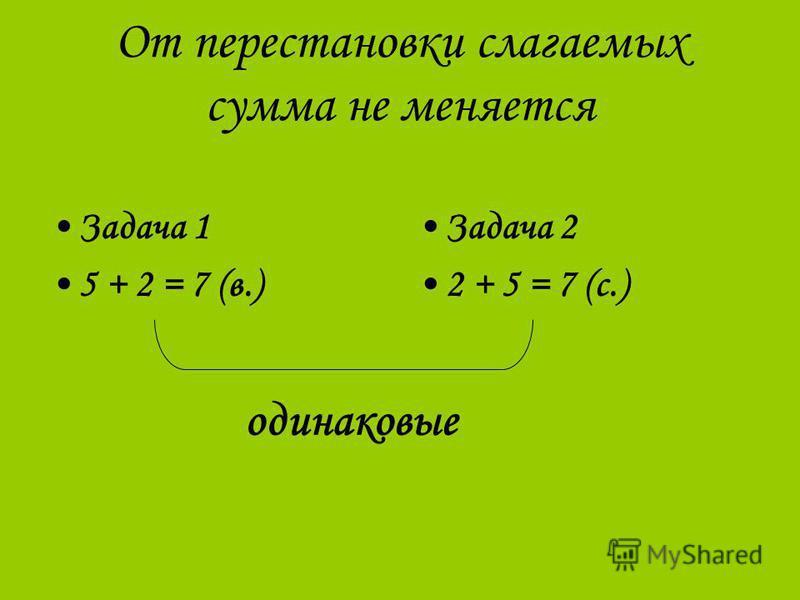 От перестановки слагаемых сумма не меняется Задача 1 5 + 2 = 7 (в.) Задача 2 2 + 5 = 7 (с.) одинаковые