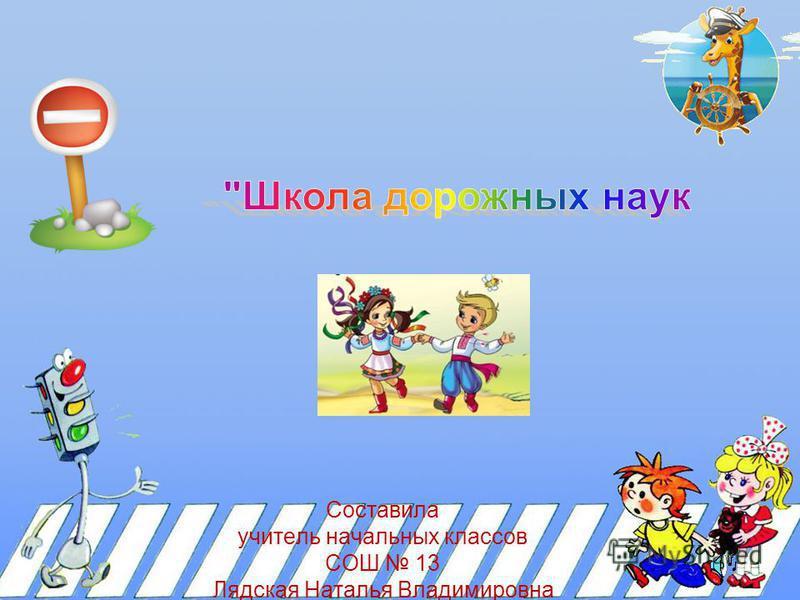 Составила учитель начальных классов СОШ 13 Лядская Наталья Владимировна