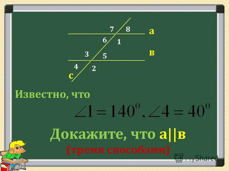 а в с 1 2 3 4 5 6 78 Известно, что Докажите, что а||в (тремя способами)