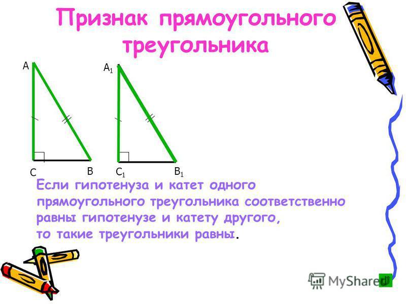 Если гипотенуза и катет одного прямоугольного треугольника соответственно равны гипотенузе и катету другого, то такие треугольники равны. В А А1А1 С С1С1 В1В1