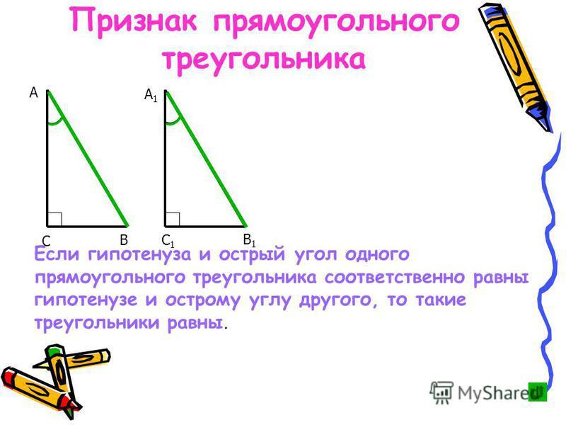 Если гипотенуза и острый угол одного прямоугольного треугольника соответственно равны гипотенузе и острому углу другого, то такие треугольники равны. В А А1А1 С С1С1 В1В1