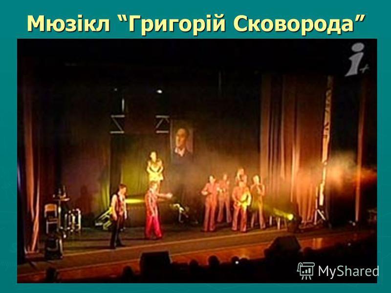 Мюзікл Григорій Сковорода